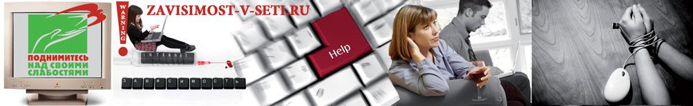 ИГРОМАНИЯ : Форум : Зависимость в сети